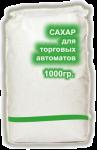 Сахар для торговых автоматов